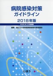 病院感染対策ガイドライン 2018年版【2020年3月増補版】