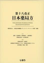 第十八改正日本薬局方