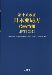 第十八改正日本薬局方 技術情報 JPTI 2021