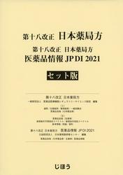 第十八改正日本薬局方 医薬品情報 JP DI 2021 セット版