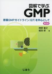図解で学ぶGMP 第6版 原薬GMPガイドライン(Q7)を中心として