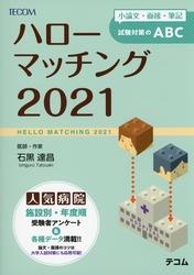 ハローマッチング 2021