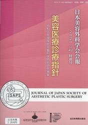 日本美容外科学会会報2020 Vol.42 特別号 美容医療診療指針