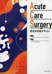 Acute Care Surgery 認定外科医テキスト