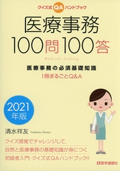 医療事務100問100答 2021年版