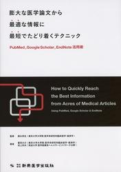 膨大な医学論文から最適な情報に最短でたどり着くテクニック