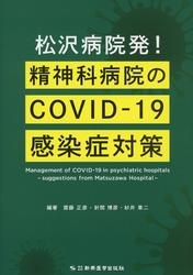 松沢病院発! 精神科病院のCOVID-19感染症対策