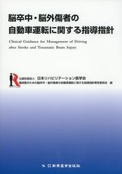 脳卒中・脳外傷者の自動車運転に関する指導指針