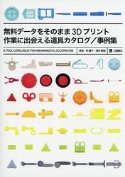 無料データをそのまま3Dプリント 作業に出会える道具カタログ/事例集