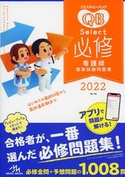 クエスチョン・バンク Select必修 2022 看護師国家試験問題集