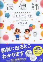 保健師国家試験のためのレビューブック 2022