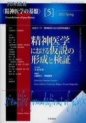精神医学の基盤 5 精神医学における仮説の形成と検証