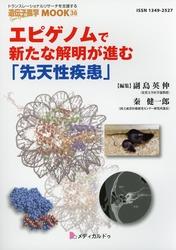 遺伝子医学MOOK(36) エピゲノムで新たな解明が進む「先天性疾患」