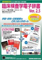 臨床検査学電子辞書 Ver.2.5 (シャープ電子辞書+SDカード)