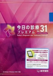 今日の診療プレミアム Vol.31 DVD-ROM for Windows