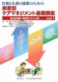 疾患別 ケアマネジメント基礎講座 vol.1 脳血管障害、糖尿病、がん末期
