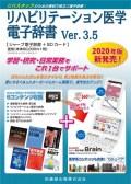 リハビリテーション医学電子辞書 Ver.3.5