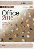 30時間アカデミック 情報リテラシーOffice 2016