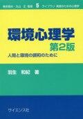 環境心理学 第2版 ライブラリ実践のための心理学 5