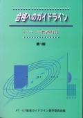 合格へのガイドライン PT・OT共通科目 第1版 在庫あり