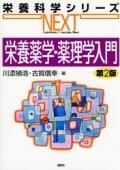 栄養科学シリーズNEXT 栄養薬学・薬理学入門 第2版