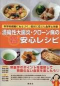 潰瘍性大腸炎・クローン病の今すぐ使える安心レシピ
