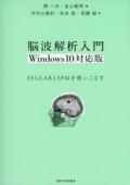 脳波解析入門 Windows10対応版
