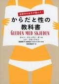 世界中の女子が読んだ! からだと性の教科書