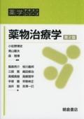 薬学テキストシリーズ 薬物治療学 (第2版)