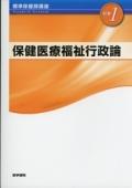 標準保健師講座-別巻 1 保健医療福祉行政論 第5版