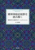 精神神経症候群を読み解く 精神科学と神経学のアートとサイエンス