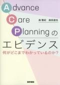 Advance Care Planning のエビデンス 何がどこまでわかっているのか?