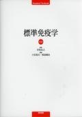 標準免疫学 第4版