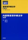 標準理学療法学 専門分野 内部障害理学療法学 第2版