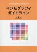 マンモグラフィガイドライン 第4版