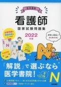 2022年版 医学書院 看護師国家試験問題集