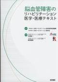 脳血管障害のリハビリテーション医学・医療テキスト