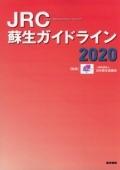 JRC蘇生ガイドライン 2020