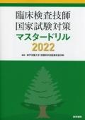 臨床検査技師国家試験対策マスタードリル2022