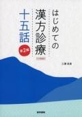 はじめての漢方診療 十五話[WEB動画付] 第2版