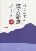 はじめての漢方診療ノート 第2版