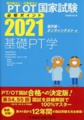 理学療法士・作業療法士国家試験必修ポイント 基礎PT学 2021