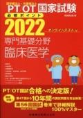 理学療法士・作業療法士国家試験必修ポイント 専門基礎分野 臨床医学 2022