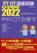 理学療法士・作業療法士国家試験必修ポイント 障害別OT治療学 2022