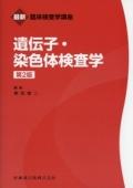最新臨床検査学講座 遺伝子・染色体検査学 第2版