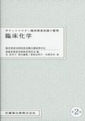 ポケットマスター臨床検査知識の整理 臨床化学 第2版