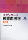 スタンダード検査血液学 第4版 Web動画付