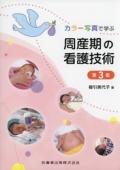 カラー写真で学ぶ 周産期の看護技術 第3版