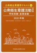 公衆衛生看護学テキスト  第4巻 公衆衛生看護活動II 2021年版 学校保健・産業保健