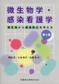 微生物学・感染看護学 第2版 微生物から感染防止を考える